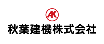 秋葉建機株式会社